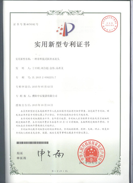 Non-welded cementing cement head patent certificate