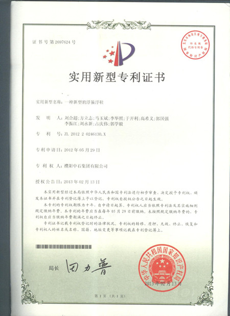 New float hoop floating shoes patent certificate新型浮箍浮鞋专利证书