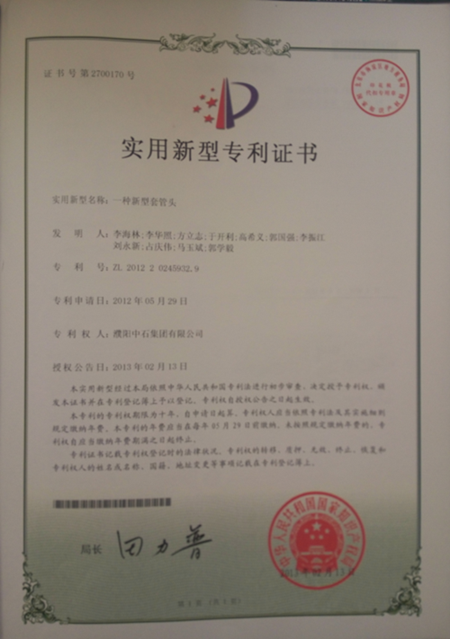 Puyang Zhongshi Cementing Tool Product Patent Certificate
