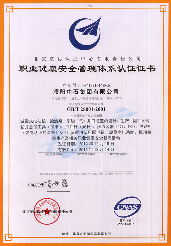 Professional health certificate